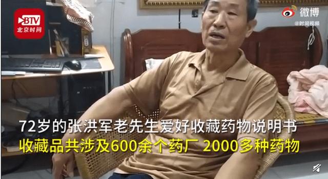 河南大爺收藏兩千多種藥品說明書 為給后人留下文化記憶