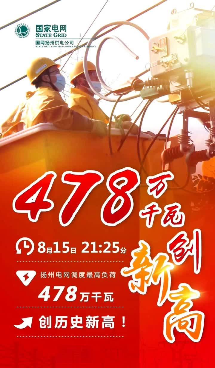 迎峰度夏扬州市电网负荷创历史新高 扬州