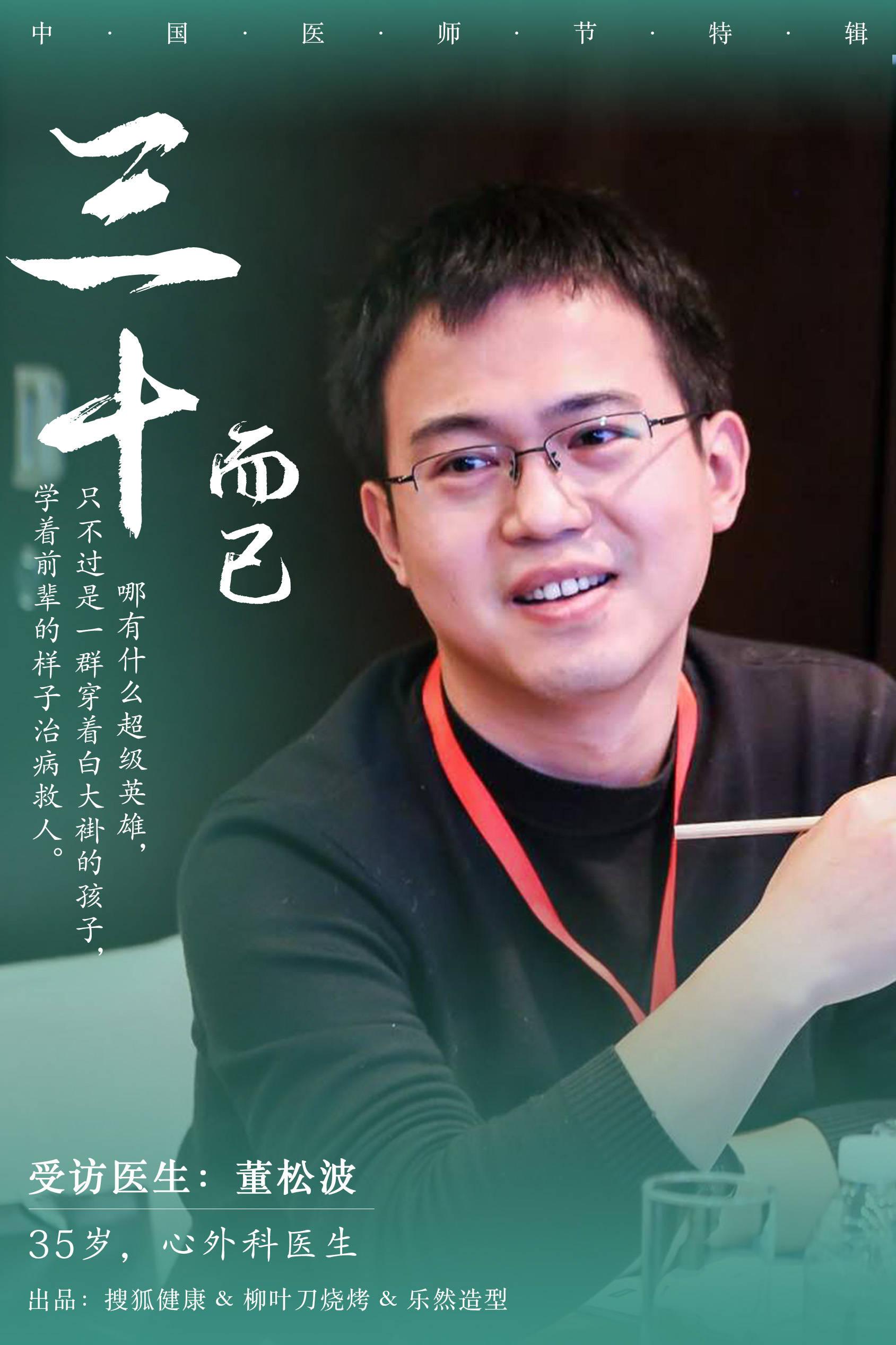 原创搜狐健康医师节特辑 董松波医生:前浪和后浪夹击下的坚守