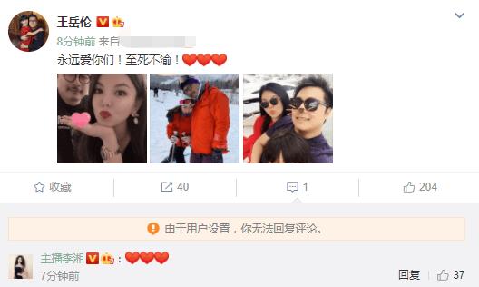 王岳伦在出轨风波后告白妻女 李湘回复3个表情