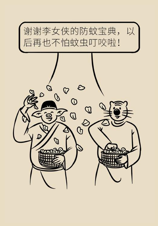 别吻我!蚊子送红包,4招拒绝它~转给身边最招蚊子的朋友~