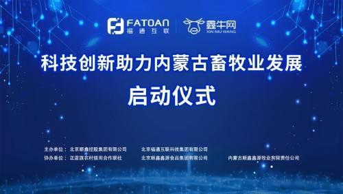 极速飞速直播:在内蒙古锡林郭勒盟正蓝旗举行