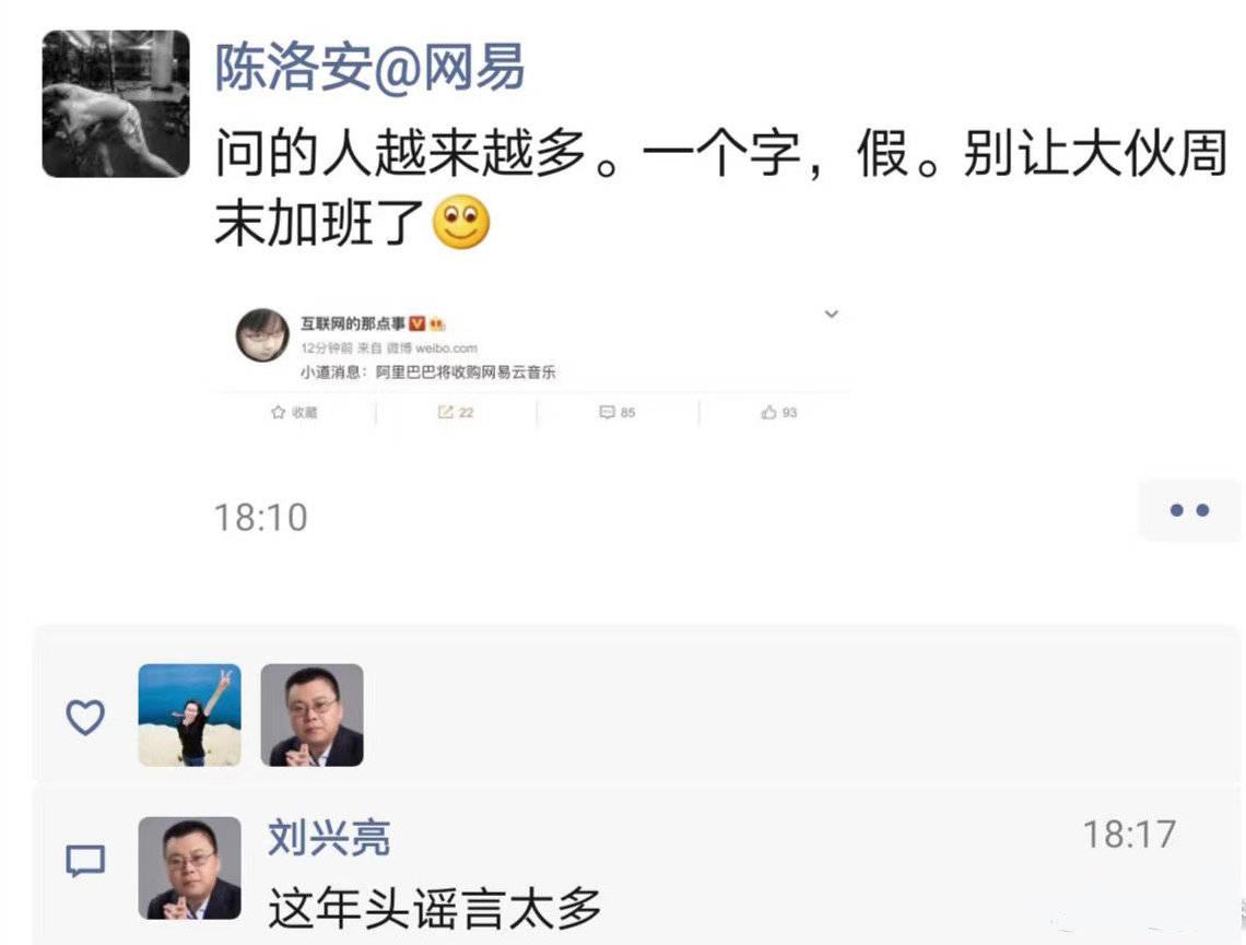 【传阿里收购网易云音乐,公关总监回应:假消息】