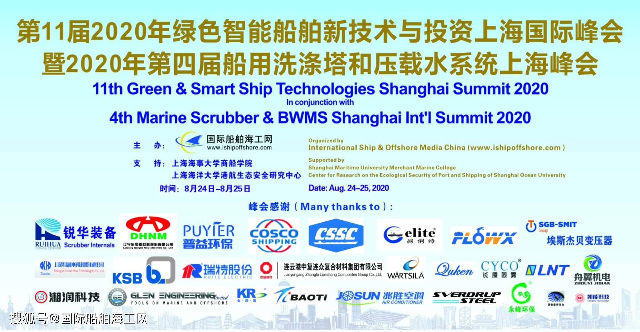 上海船舶研究设计院新任院长吕智勇出席与广船国际签署战略互
