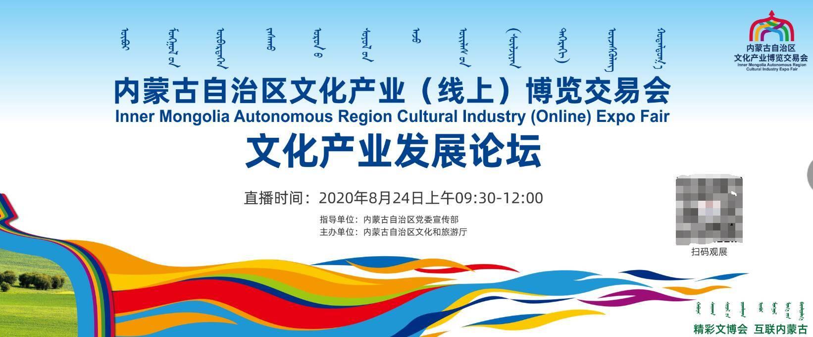 繁荣文化工业 共筑亮丽北疆 内蒙古(线上)文博会 文化工业生长论坛即将举行