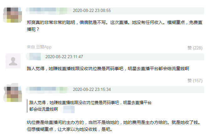 郑爽又来迷惑行为,悄悄删除回应直播争议的状态,被质疑心虚了
