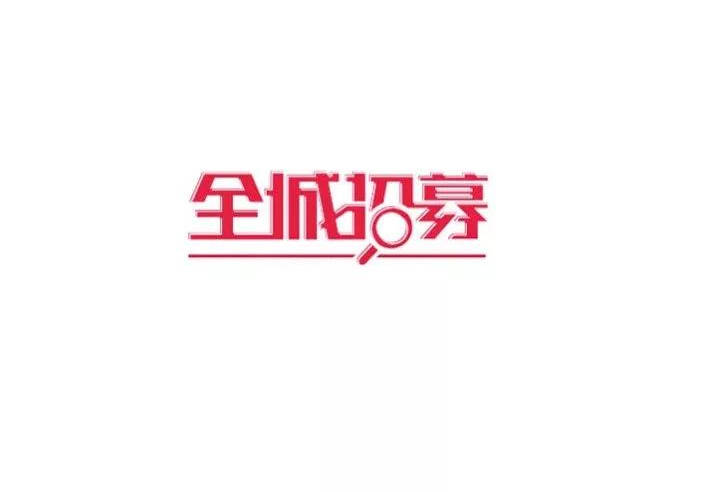平面设计:汉字设计的形式设计方法