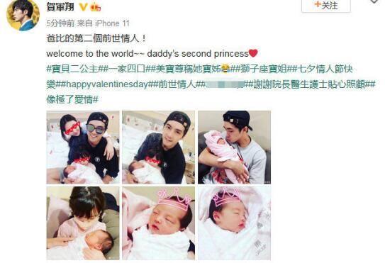 贺军翔宣布老婆二胎产女:爸比的第二个前世情人欢迎来到这个世界