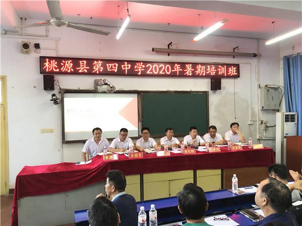 工作|桃源四中2020年暑期教师培训班正式开班