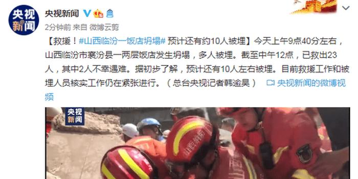 《【沐鸣手机客户端登陆】山西临汾襄汾县一饭店发生坍塌、饭店老板胡乱盖房子》