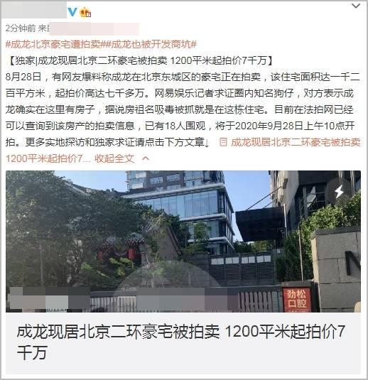 被开发商完全给坑了,1200平米的北京豪宅,起拍价7千万