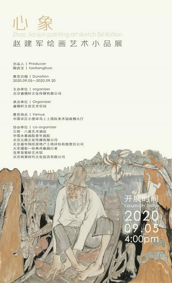 """""""心 象""""——赵建军绘画艺术小品展"""