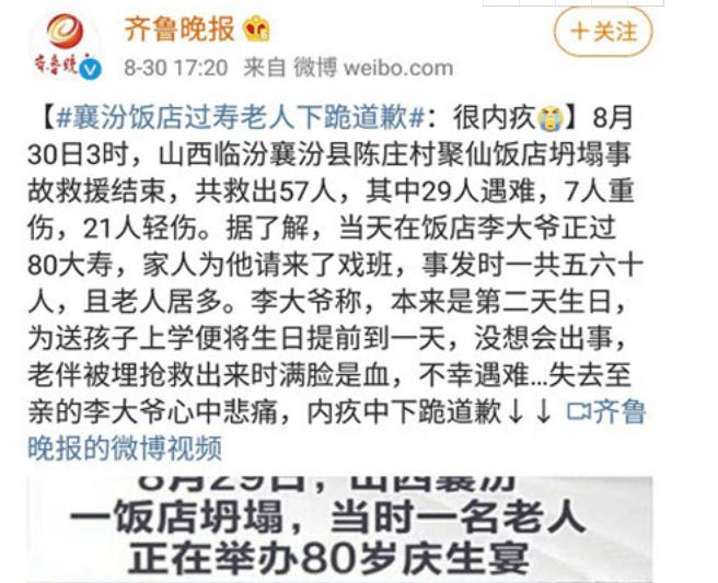 8月30日3时,山西省临汾县襄汾县陈庄村居