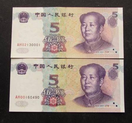 通常5元纸币的报价是10600元,这是年份。