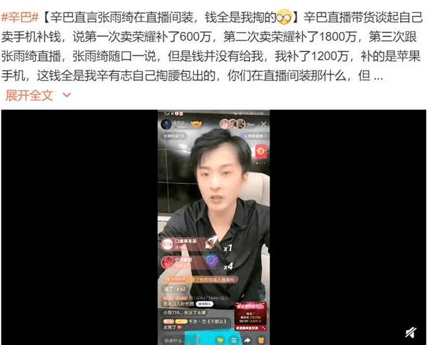 赢咖3平台首页 张雨绮装大方?直播豪爽最后却被网红反补1200万(图3)