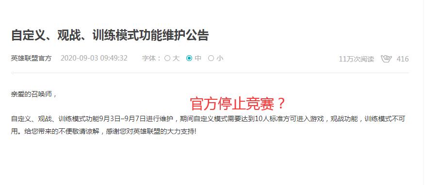 原创LOL:自定义模式无法开启,网友:阻止宁王刷野竞速?