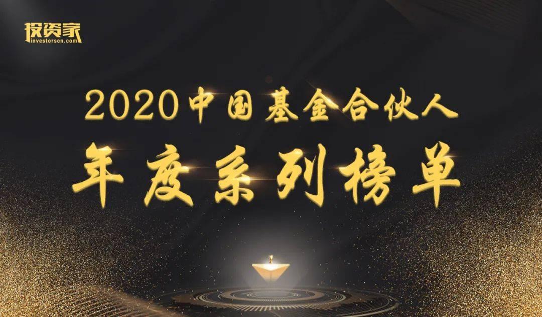 重磅來襲!投資家網2020中國基金合伙人年度系列榜單公布