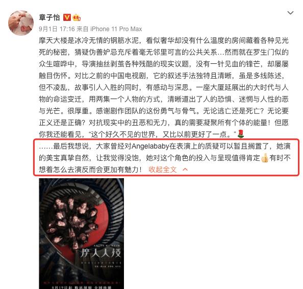 """央视评价杨颖演技翻盘,称她""""生不逢时"""",还类比李嘉欣"""