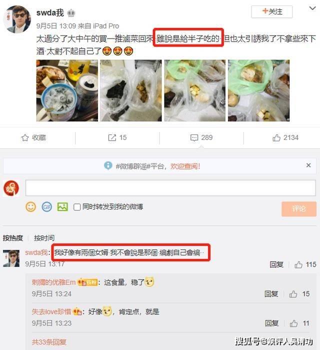 """郭碧婷爸爸自曝买菜给""""半子""""吃,疑证实向佐已到台湾陪产郭碧婷"""