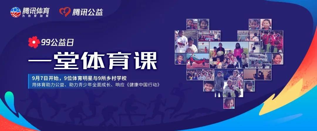 惠达关注农村体育,助力惠若琪和腾讯畅谈《一