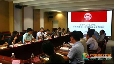 中山大学南方学院行政管理人员第五批专题培训班顺利举行