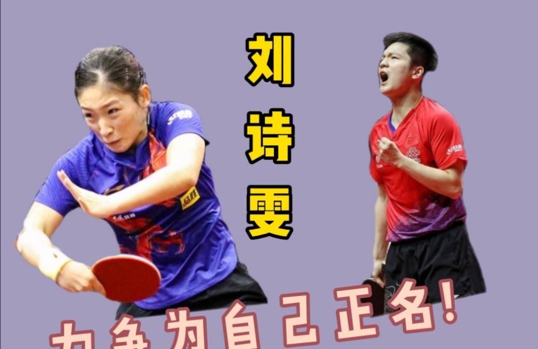 世界杯还未开战就火花四溅,刘诗雯、樊振东打起卫冕之战