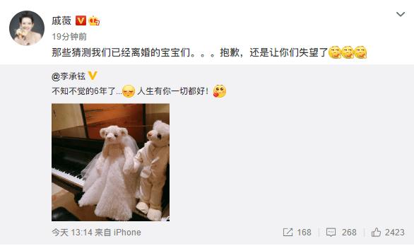 李承铉晒玩偶照庆结婚6周年 戚薇转发并否认离婚传言