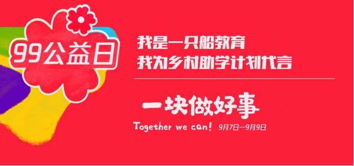 """北京一只船教育倡导员工""""益""""起做点好"""
