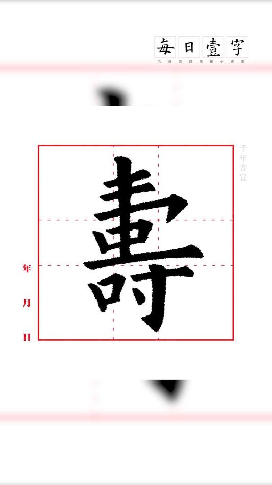 成语什么什么什么寿_成语故事简笔画
