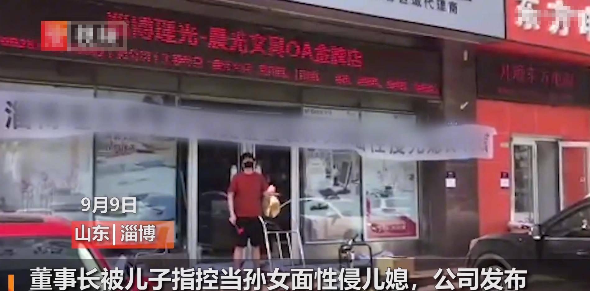 淄博理光董事长杨光金