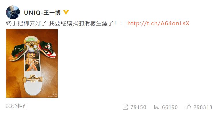 王一博报平安 网友:滑板少年又回来啦