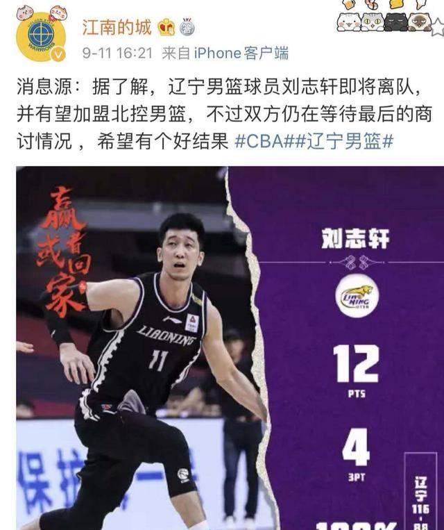 辽宁球迷对刘志轩的质疑从来没有停止过