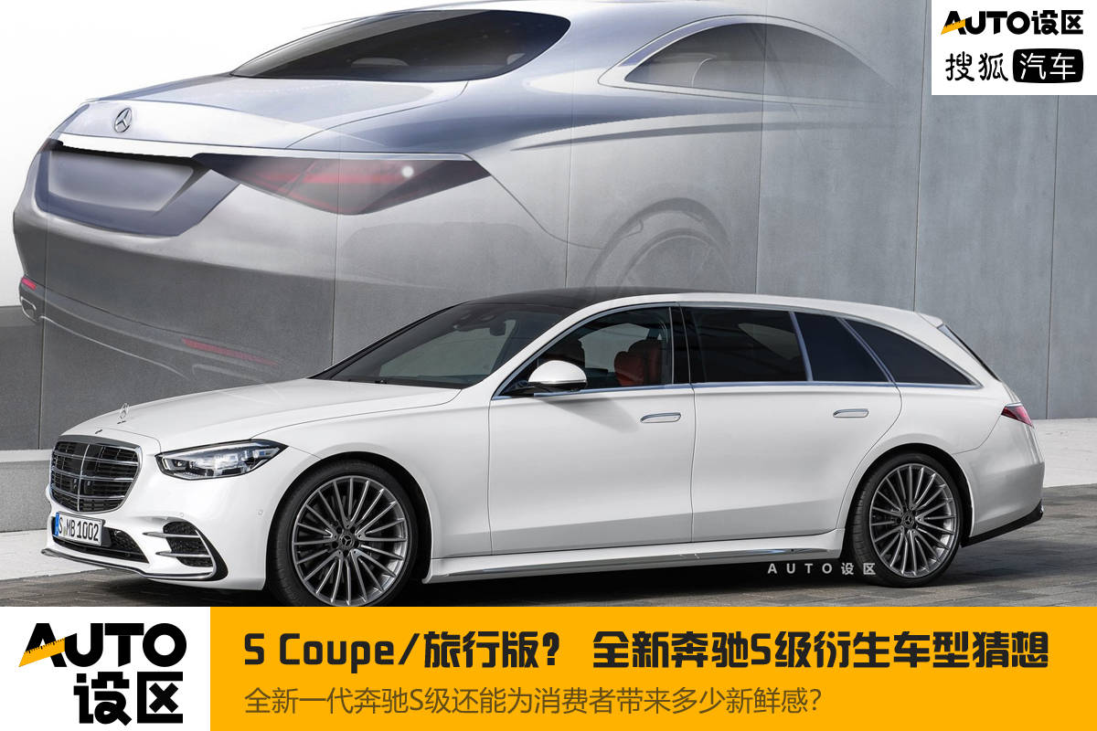 <strong>S Coupe/旅行版?依旧充满想</strong>