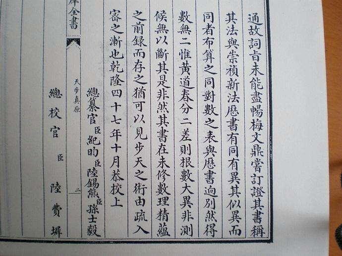 薛凤祚 字仪甫山东淄川人 天文单位的定义是