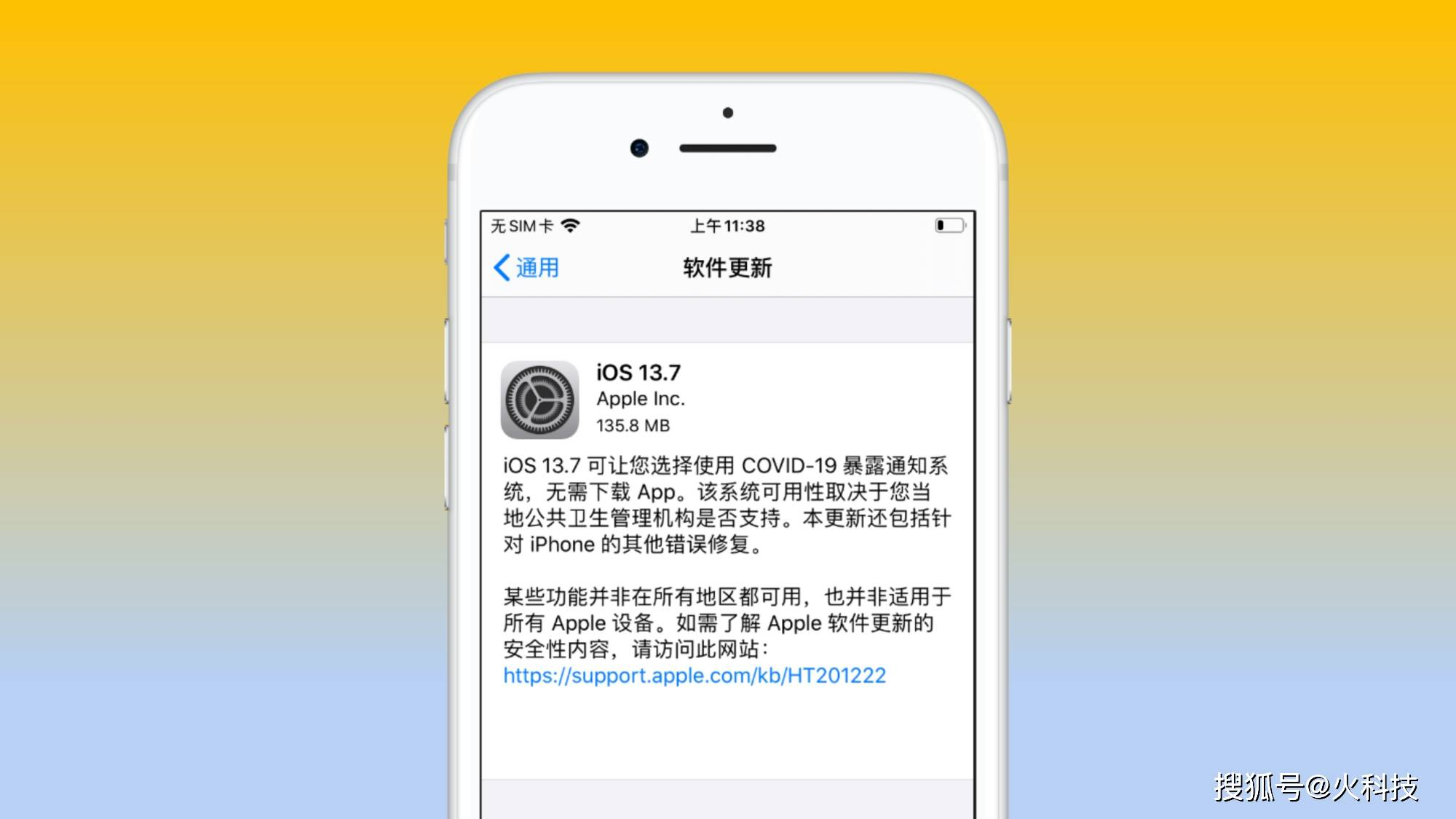 9月份苹果最值得更新的最后一个系统,ios13.7你升级了吗?
