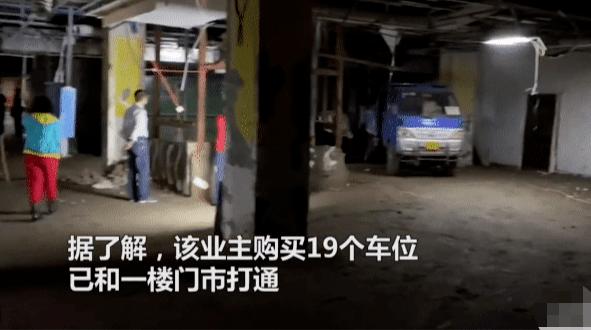 哈尔滨一小区业主,阔气买下19个车位,竟是为了改造成透析医院!