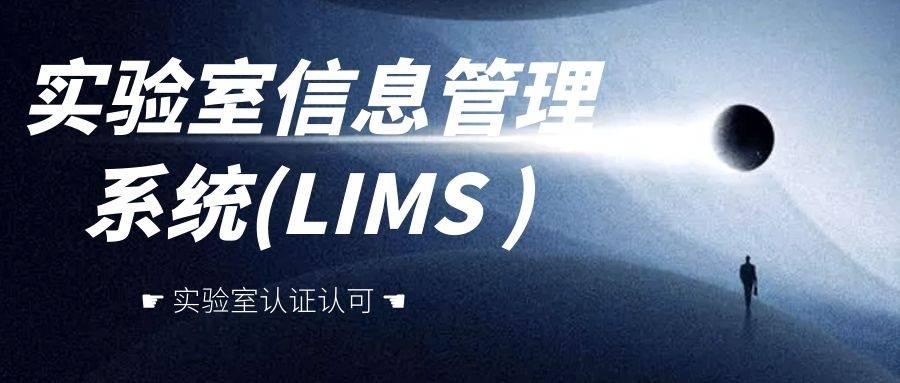 鸭脖娱乐_ 实验室信息治理系统(LIMS )促进实验室认证认可