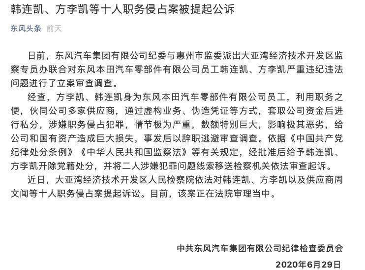 原创             官方披露东风贪腐案细节,行贿者名单首次曝光!