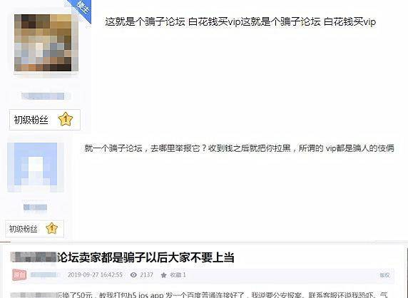 """轻信""""母乳能进补""""90后小伙网上找奶妈服务,被骗三千余元"""