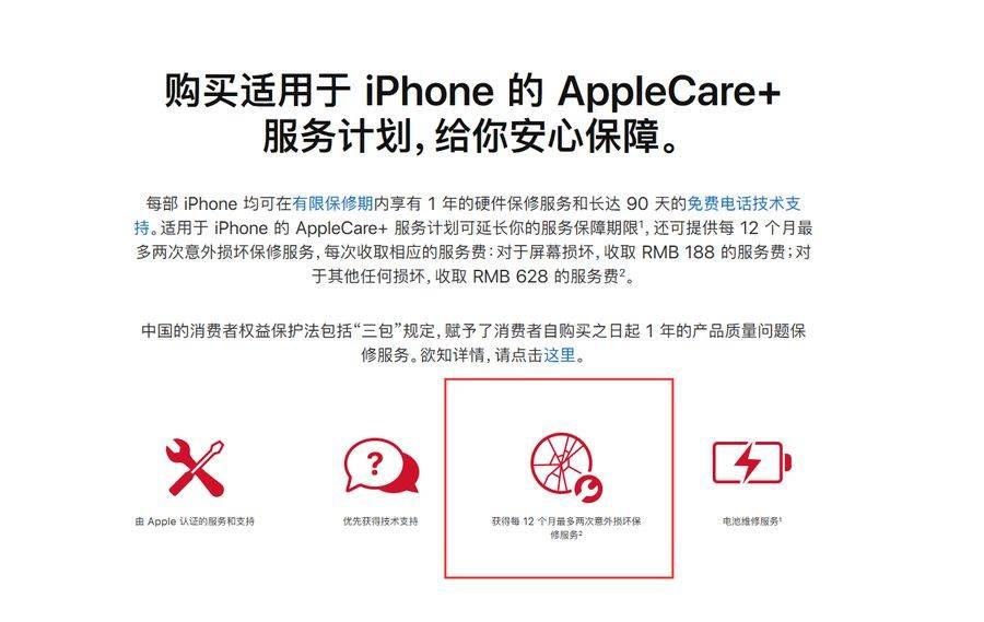 AppleCare+服务有变,每年可享2次意外损坏保修
