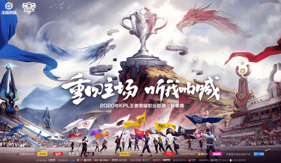 2020年KPL秋季赛揭幕战落户南京,广州TTG客场作战迎来开门红