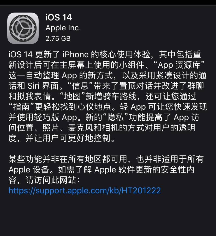 【iOS14正式版来了,你会升级吗?】