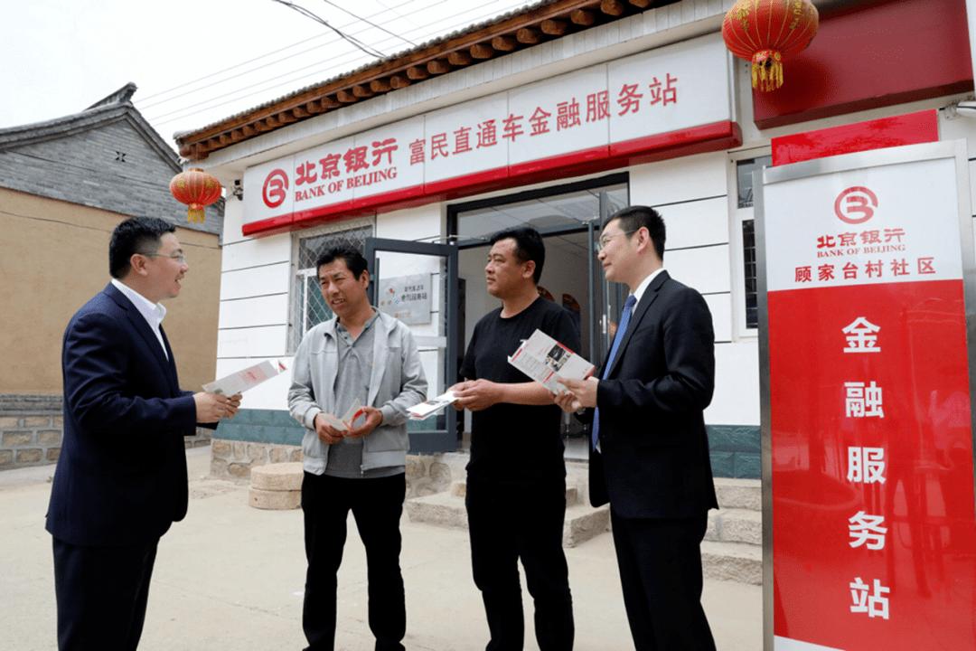北京银行:打造中小银行践行社会责任的经典样本
