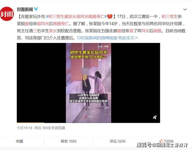 武汉一初中生教室玩扑克:被配合管教的母亲怒气扇耳光后赌气跳楼身亡