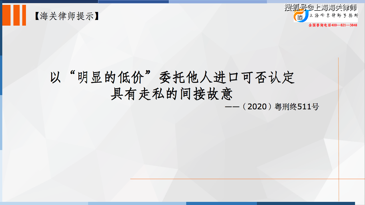 """【上海海关走私律师张严锋:以""""明显的低价""""委托他人进口推定具有走私故意】"""