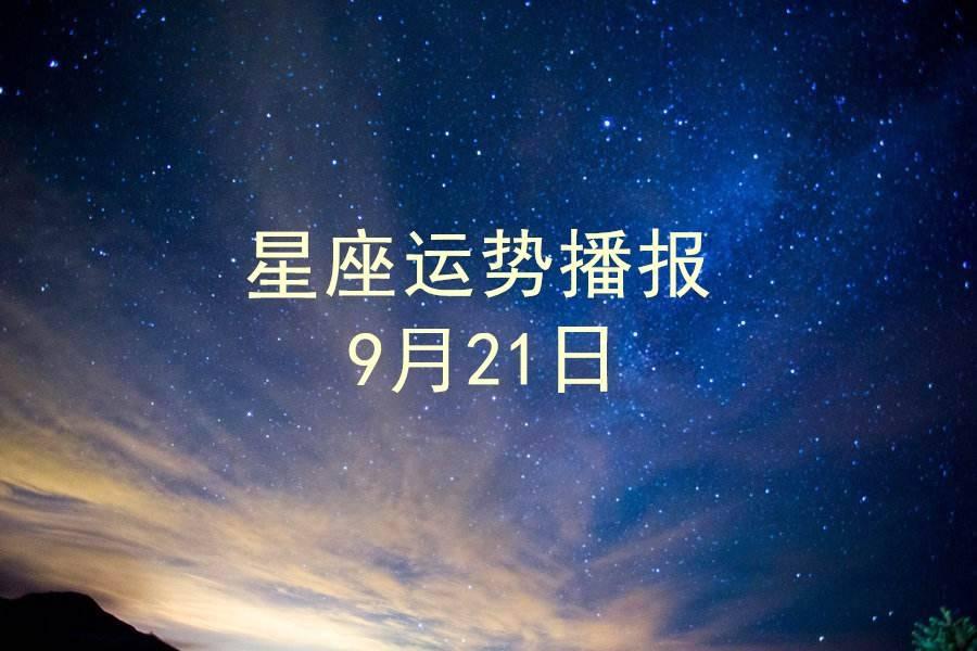 <strong>【日运】12星座2020年9月21日运势播报</strong>
