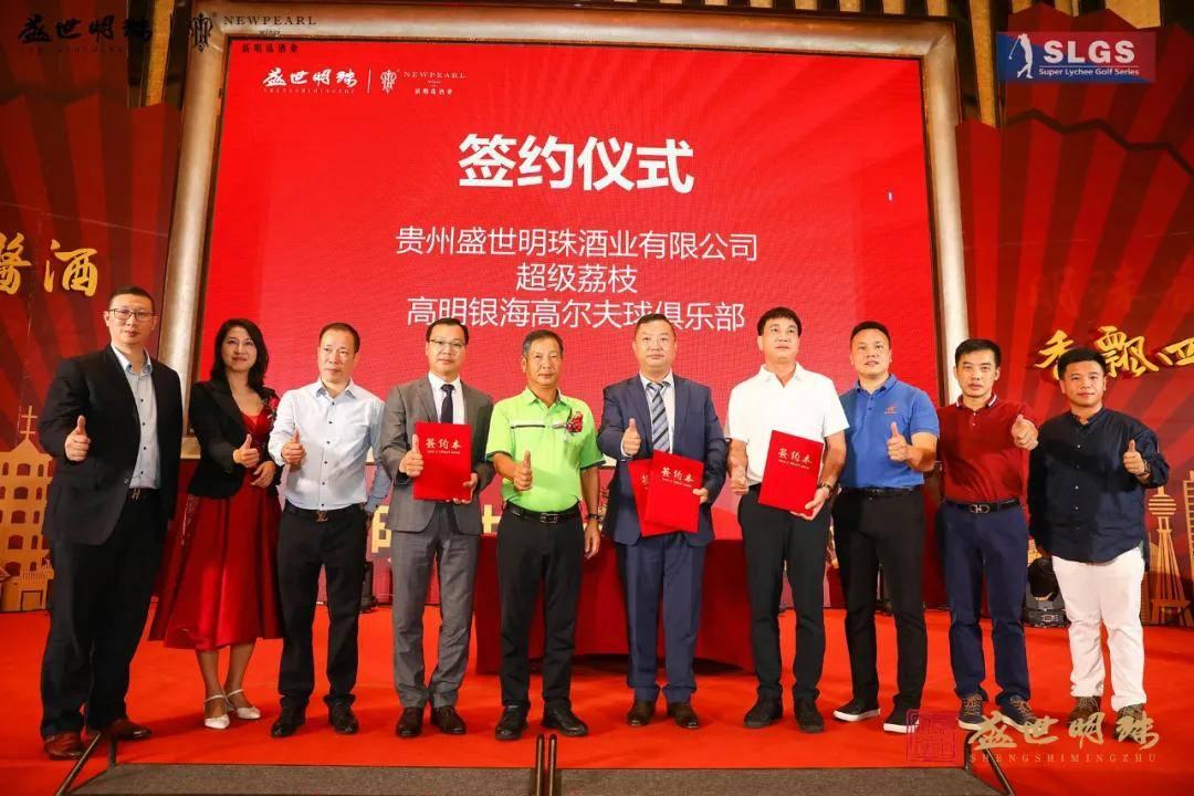 中国业余高尔夫球冠军赛落户佛山 超级荔枝携手盛世明珠