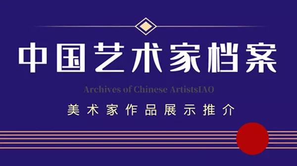 中国艺术家档案  管敬革