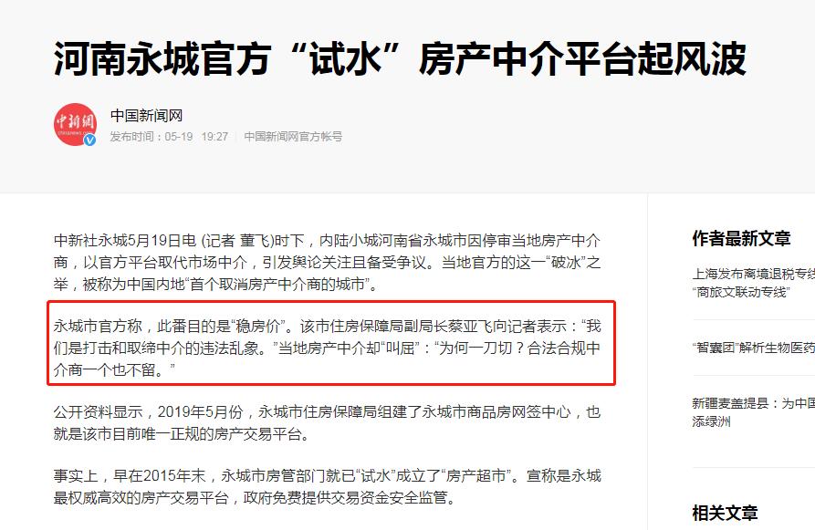 河南永城市取消所有房产中介,房产中介会退出全国性的历史舞台吗: