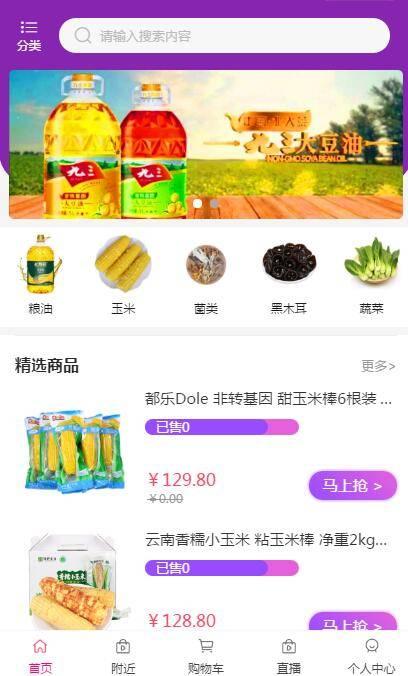 贵州乡里人家农产品小程序——您的健康生活由我们来承包!